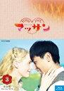 連続テレビ小説 マッサン 完全版 Blu-ray BOX3【Blu-ray】 [ 玉山鉄二 ]