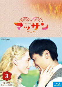 【楽天ブックスならいつでも送料無料】連続テレビ小説 マッサン 完全版 ブルーレイBOX3【Blu-ray】