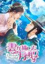 雲が描いた月明り DVD SET2 140分特典映像DVDデ...