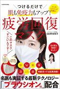 つけるだけで肌も免疫力もアップ! 疲労回復マスク 【特別付録】 RHマスク(プラウシオン(R)素材)(39)