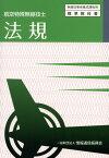 法規5版 航空特殊無線技士 (無線従事者養成課程用標準教科書)