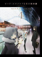 ロード・エルメロイII世の事件簿 -魔眼蒐集列車 Grace note- 4(完全生産限定版)【Blu-ray】