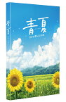 青夏 きみに恋した30日 豪華版Blu-ray【Blu-ray】 [ 葵わかな ]