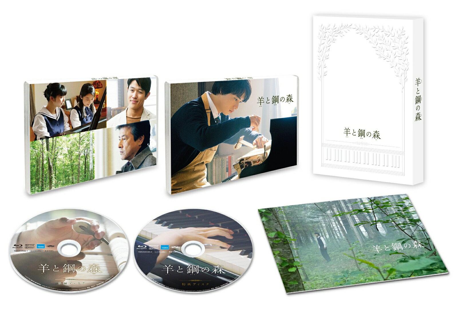 羊と鋼の森 Blu-ray 豪華版【Blu-ray】