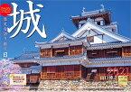 【楽天ブックス限定特典付】城 歴史を語り継ぐ日本の名城 2021年 カレンダー 壁掛け 風景 (写真工房カレンダー) [ 山口 博之 ]