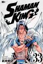 SHAMAN KING(33) (マガジンエッジKC) [ 武井 宏之 ]
