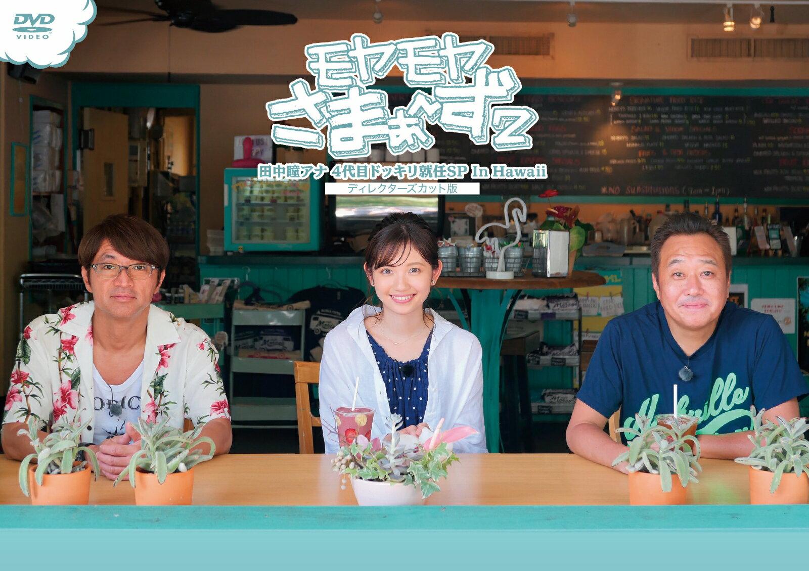 モヤモヤさまぁ〜ず2 田中瞳アナ 4代目ドッキリ就任SP In Hawaii ディレクターズカット版