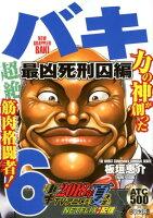 バキ 最凶死刑囚編(6)