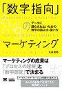 「数字指向」のマーケティング データに踊らされないための数字の読み方・使い方(MarkeZine BOOKS) [ 丸井 達郎 ]