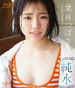 純水【Blu-ray】 [ 葉月つばさ ]...