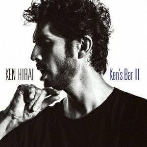 Ken's Bar 3 [ 平井堅 ]