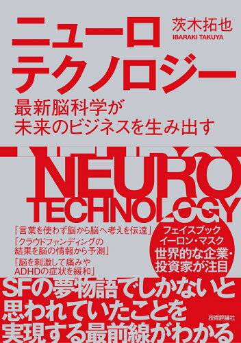 ニューロテクノロジー 〜最新脳科学が未来のビジネスを生み出す