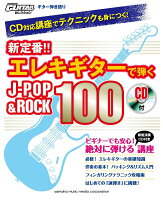 Go!Go!GUITARセレクション ギター弾き語り CD対応講座でテクニックも身につく!新定番!!エレキギターで弾くJ-POP&ROCK 100