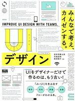 9784844368595 - UI・UXデザインの勉強に役立つ書籍・本や教材まとめ