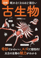 眠れなくなるほど面白い 図解 古生物