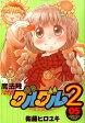 魔法陣グルグル2(05) (ガンガンコミックスONLINE) [ 衛藤ヒロユキ ]