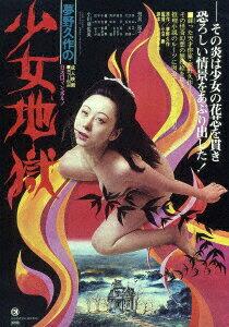 夢野久作の 少女地獄【Blu-ray】画像