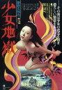 夢野久作の 少女地獄【Blu-ray】 [ 飛鳥裕子 ]