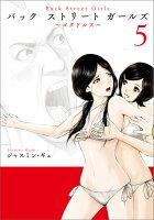 Back Street Girls(5)