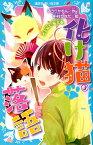 化け猫 落語 3 恋と狐と『厩火事』 (講談社青い鳥文庫) [ みうら かれん ]