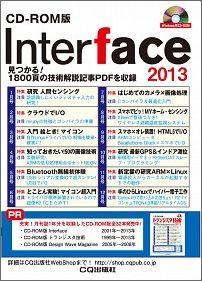CD-ROM版Interface(2013)