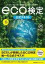 改訂8版 環境社会検定試験eco検定公式テキスト [ 東京商工会議所 ]
