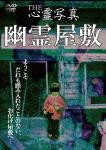 【送料無料】THE 心霊写真「幽霊屋敷」