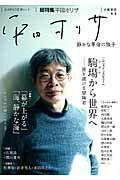 『平田オリザ 静かな革命の旗手』の画像