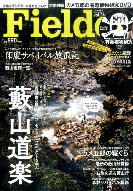 ホビー・スポーツ・美術, 登山・アウトドア・釣り Fieldervol34