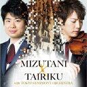 MIZUTANI×TAIRIKU with 東京交響楽団 白熱ライヴ! [ 水谷晃 ]