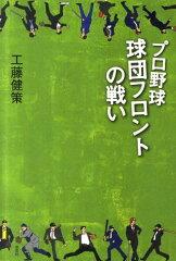 【送料無料】プロ野球球団フロントの戦い [ 工藤健策 ]