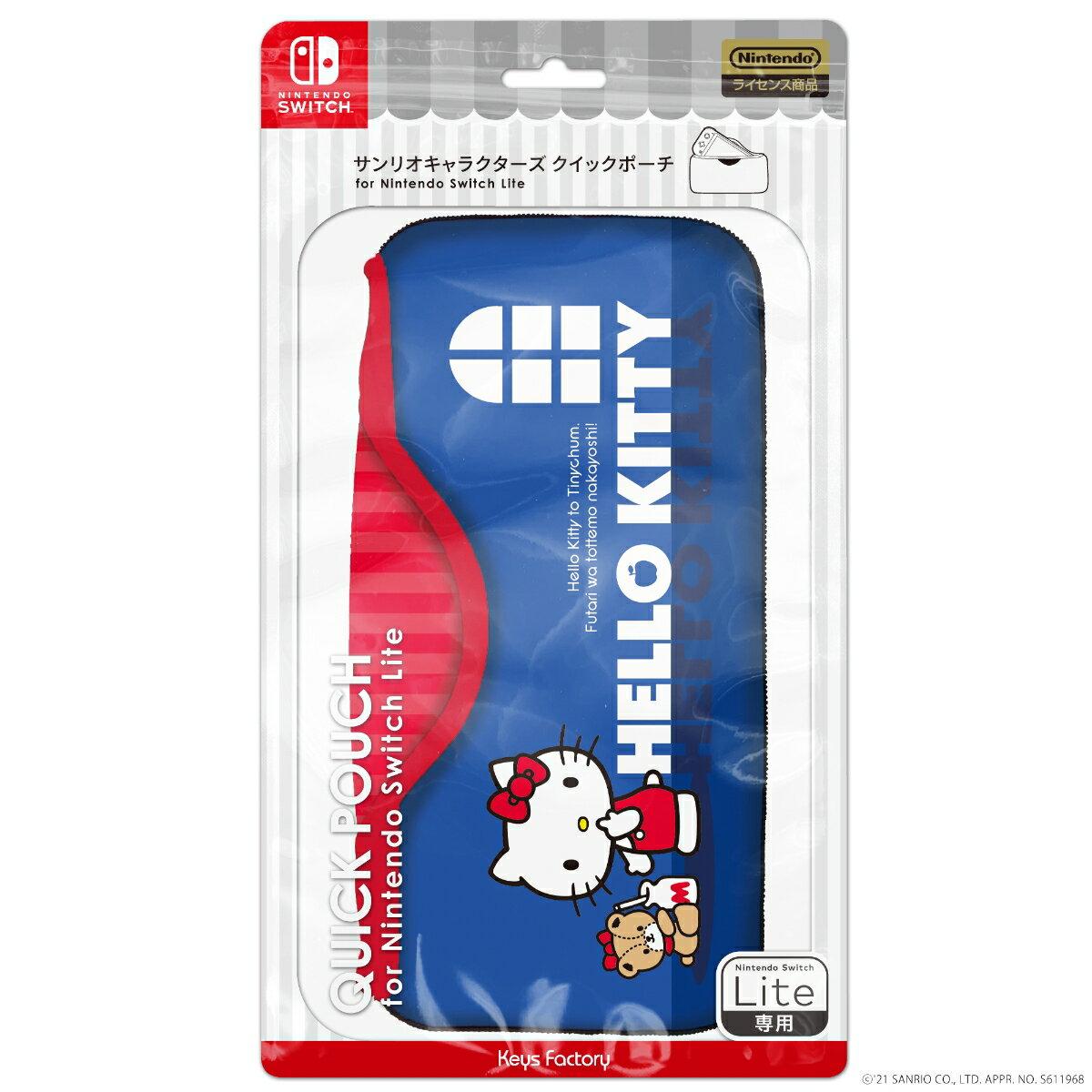 サンリオキャラクターズ クイックポーチfor Nintendo Switch Lite ハローキティ