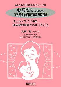 【送料無料】お母さんのための放射線防護知識