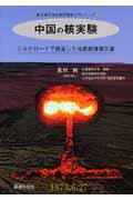 中国の核実験 シルクロードで発生した地表核爆発災害 (高田純の放射線防護学入門シリーズ) [ 高田純 ]