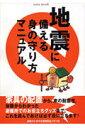【送料無料】地震に備える身の守り方マニュアル