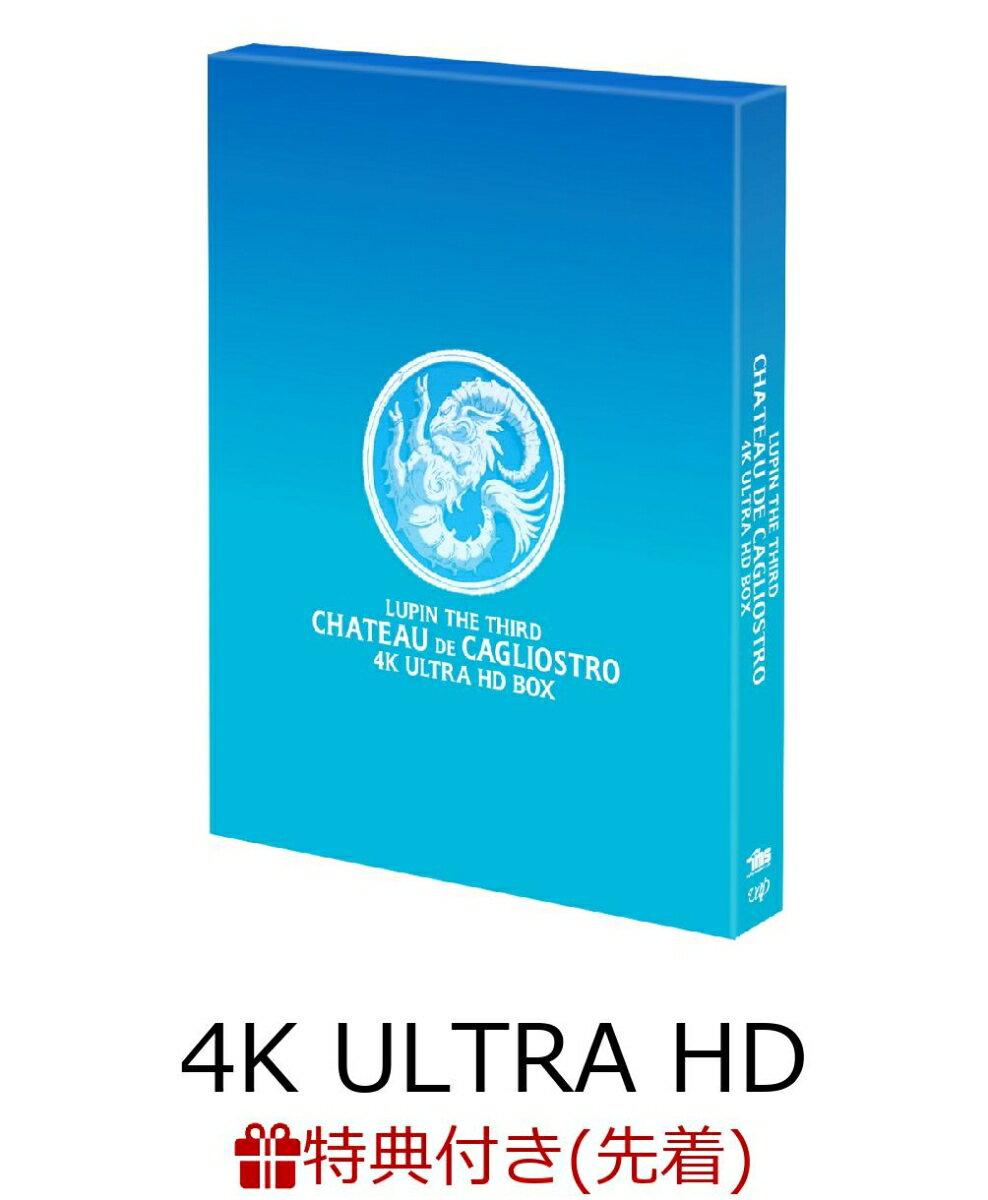 【先着特典】ルパン三世 カリオストロの城(ポストカード付き)【4K ULTRA HD】
