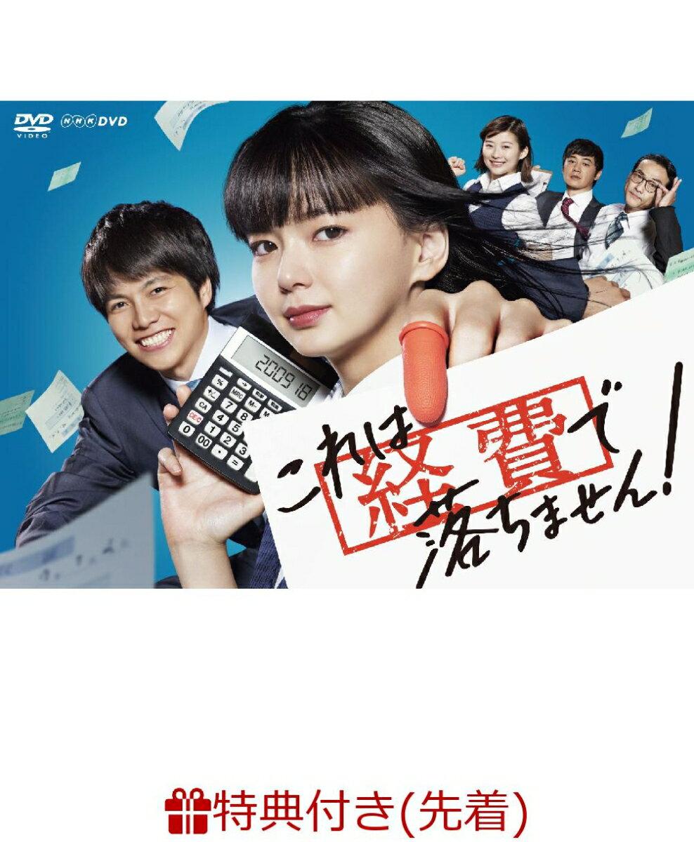 【先着特典】これは経費で落ちません!DVD-BOX(オリジナルクリアファイル付き)