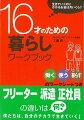 【バーゲン本】16才のための暮らしワークブック