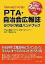 【送料無料】PTA・自治会広報誌ラクラク作成ハンドブック