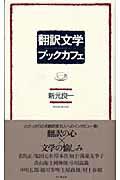 【送料無料】翻訳文学ブックカフェ
