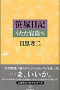 笹塚日記(うたた寝篇)