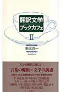 【送料無料】翻訳文学ブックカフェ(2)