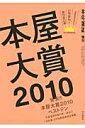 本屋大賞(2010)