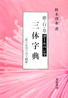 楷・行・草ボールペン字三体字典