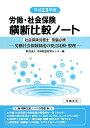 労働・社会保険横断比較ノ-ト(平成23年版) 労働社会保険制度の要点比較・整理 [ 日本経営教育センタ- ]