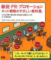 販促・PR・プロモーションネット戦略のやさしい教科書。