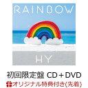 【楽天ブックス限定先着特典】RAINBOW (初回限定盤 CD+DVD) (20thロゴ入りコースター付き) [ HY ]