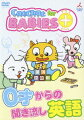 CatChat for BABIES+(プラス!)