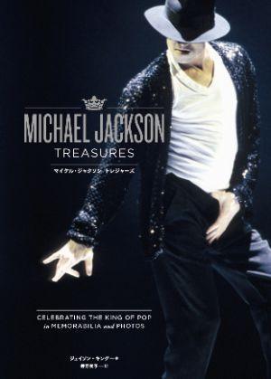マイケル・ジャクソン トレジャーズ Celebrating the king of p (P-vine books) [ ジェイ...