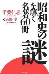 昭和史の謎を解く名著60冊
